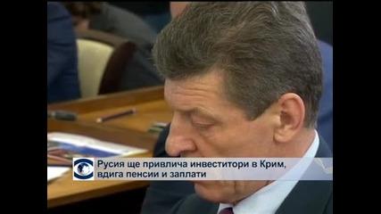 Русия ще привлича инвеститори в Крим, вдига пенсии и заплати