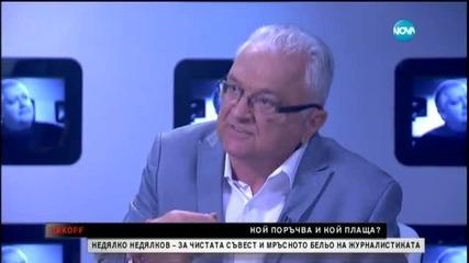 Издателя Недялко Недялков - рецепти от кухнята на българската журналистика. Как се правят сензации?