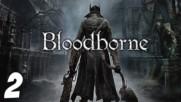Bloodborne Епизод 02