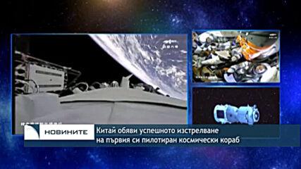 Китай обяви успешното изстрелване на първия си пилотиран космически кораб