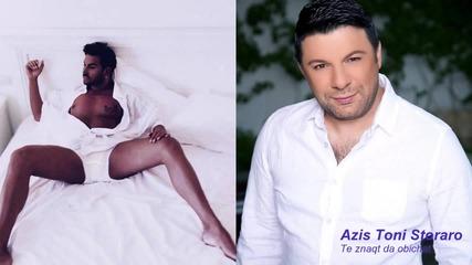 Азис и Тони Стораро - Те знаят да обичат