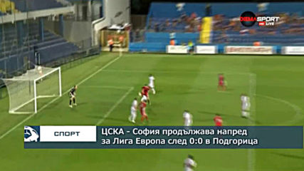 ЦСКА - София продължава напред за Лига Европа след 0:0 в реванша с ОФК Титоград