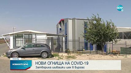 Два епидемични взрива на COVID-19 в Бургас
