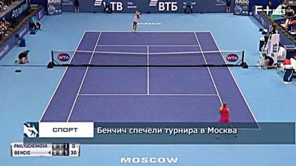 Бенчич спечели турнира в Москва