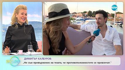"""Димитър Калбуров: За неочакваните пътешествия - """"На кафе"""" (24.09.2019)"""