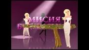 Реклама на баници Белла - Мисия Беллисима