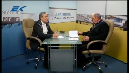 Диагноза с Георги Ифандиев 18.02.2015