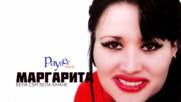 """Маргарита - """"бела съм бела юначе"""" , 2000"""