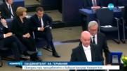 Европа се прости с Хелмут Кол
