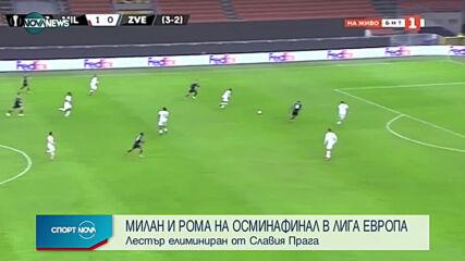 Спортни новини на NOVA NEWS (26.02.2021 - 14:00)