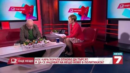 Акад. Петър Иванов: Демографската ситуация у нас е отчайваща