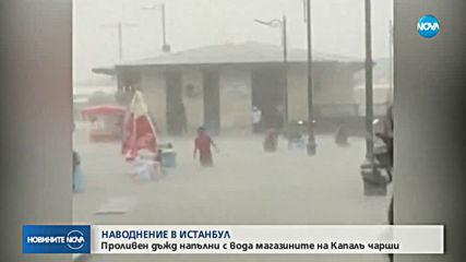 Мощна буря удари Истанбул,