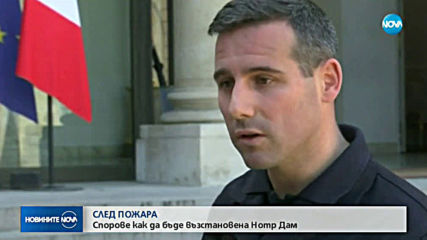 "Макрон прие в Елисейския дворец 300 пожарникари, участвали в гасенето на ""Нотр Дам"""