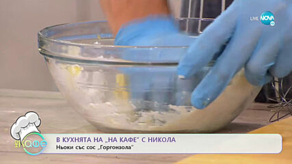 """Рецептата днес: Ньоки със сос """"Горгонзола"""" - На кафе (23.09.2020)"""