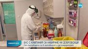 Българският лекарски съюз с кампания за набирането на доброволци