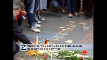 Лидерската среща в Македония завърши без резултат, Груевски не смята да подава оставка