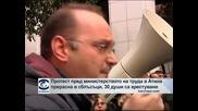 Протест пред гръцкото министерство на труда прерасна в сблъсъци, има арестувани