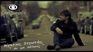 Гръцко Mironas Stratis - An Me Theleis ( Official Single 2012 )