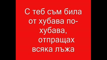 Lepa Brena - Otvori Se Nebo (bg Превод)