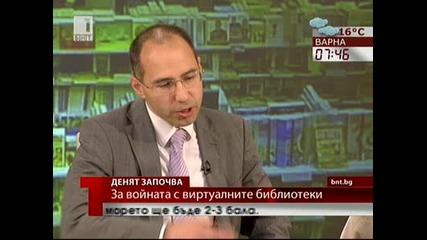 Дискусия относно казуса chitanka.info