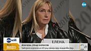 Тръгва делото Йончева срещу Борисов
