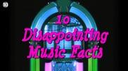 10 разочароващи факти за поп музиката