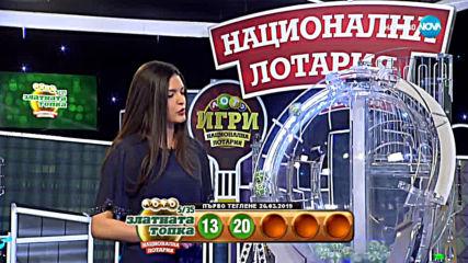 """Теглене на играта Лото 5/35 """"Златната топка"""" - 26.03.2019г."""
