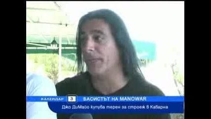 Manowar Ще Живеят В Каварна