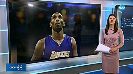 Спортни новини (27.01.2020 - късна емисия)