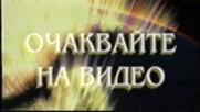Български VHS шапки на Universal Pictures и Александра Видео