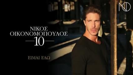 Никос Икономопулос ► Тук съм