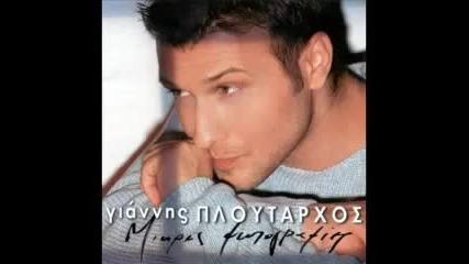 Yiannis Ploutarxos - Siga Siga