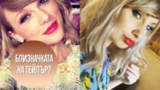 Близначката на Тейлър Суифт