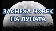 Заснеха човек на Луната - Сензационно откритие