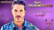 Νίκος Οικονομόπουλος - Ότι αγαπάω με αδικεί - това което обичам е несправедливо към мен