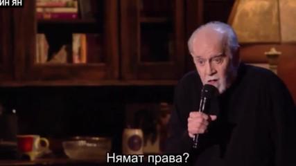 Джордж Карлин - права