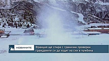 Франция ще спира с гранични проверки гражданите си да ходят на ски в чужбина