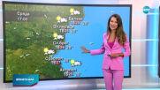 Прогноза за времето (14.07.2020 - централна емисия)