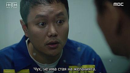 Item (2019) / Нещо - E09-e10 bg sub(1/2)