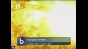 Слънцето изригва, до 3 дни усещаме ефекта, b T V Новините, 17 февруари 2011