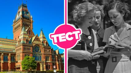 ТЕСТ: Можеш ли да се справиш с тези въпроси за прием в Харвард от 19-и век?