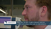 Директорът на ИАЛ: И двете ваксини, признати към момента, са ефективни срещу новия щам на COVID-19