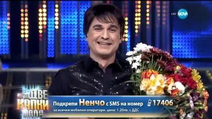 Ненчо Балабанов като Веселин Маринов - Като две капки вода - 20.04.2015 г.