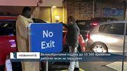 Великобритания издава до 10 500 временни работни визи за тираджии