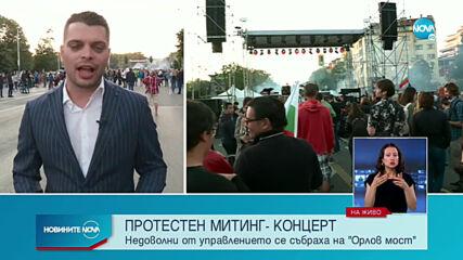 "Митинг-концерт затвори ""Орлов мост"