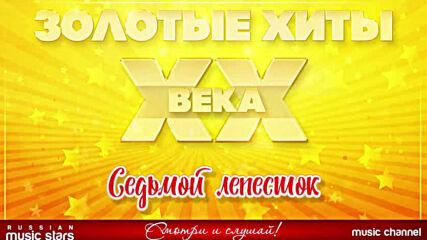 Золотые Хиты Xx Века! Седьмой Лепесток Hi-fi !