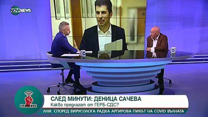 """""""Офанзива с Любо Огнянов"""": Гост е Георги Гергов"""