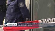 31-годишна словенка е била открита мъртва в жилище във Враца