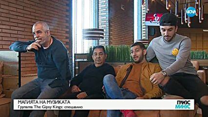 Кралете на фламенкото: The Gipsy Kings преди концерта им в София