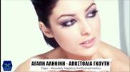 Гръцко 2014! Agapi Alithini - Apostolia Gouti